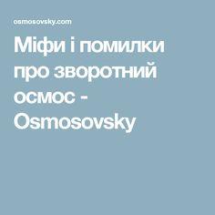 Міфи і помилки про зворотний осмос - Osmosovsky