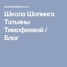Школа Шопинга Татьяны Тимофеевой / Блог