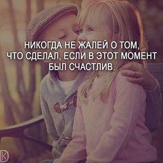 Включайте уведомление о новых публикациях🔔  .  Подпишись на нас 👉@motivation_f0r_life  .  #мотивация #цитаты #мысли #любовь #счастье #цитатыизкниг #жизнь #мечта #саморазвитие #мудрость #позитив #мотивациянакаждыйдень #цитатывеликихженщин #мыслинаночь #прожизнь цитатывелики #deng1vkarmane