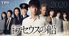 Drama, Entertaining, Japan, Movies, Movie Posters, Universe, Layout, Design, 2016 Movies