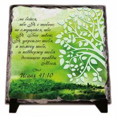 Не бойся, ибо Я с тобою Исаия 41:10. …не бойся, ибо Я с тобою; не смущайся, ибо Я Бог твой; Я укреплю тебя, и помогу тебе, и поддержу тебя десницею правды Моей   Исаия 41:10  Пожалуйста, свяжитесь с нами, если вы хотите заказать персонализированные стихи из Библии Современная и…