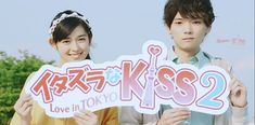 Mischievous Kiss 2: Love In Tokyo gets Love In Okinawa honeymoon special