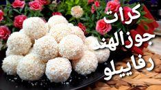 حلويات جوز الهند ب 3 مكونات طريقه سهله بدون فرن(حلويات العيد)الشيف أبوضي...