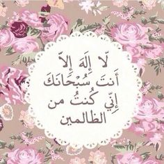 islamic-art-and-quotes: Quran – Surat al-Anbyaa None is worthy of worship besides You, limitless are You in Your glory, I was indeed of the wrongdoers. (Quran Originally found on: myasoumya Quran Wallpaper, Islamic Quotes Wallpaper, Islamic Love Quotes, Muslim Quotes, Arabic Quotes, Islam Allah, Duaa Islam, Islam Quran, Quran Surah