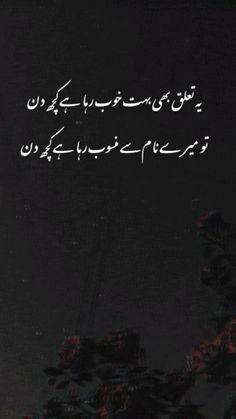 Best Urdu Poetry Images, Love Poetry Urdu, Hot Milk Cake, Lip Wallpaper, Poetry Inspiration, Dp For Whatsapp, Emotional Poetry, Poetry Feelings, Sufi Poetry