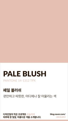 This is a beautiful, light pink, with a little less chroma. It is nice and soft. Flat Color Palette, Neutral Colour Palette, Pantone Swatches, Color Swatches, Pantone Colour Palettes, Pantone Color, Colour Board, Colour List, Blush Color