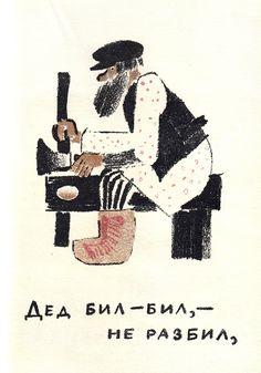 """Владимир Лебедев «Золотое яичко»   """"Картинки и разговоры"""""""