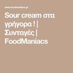 Sour cream στα γρήγορα ! | Συνταγές | FoodManiacs