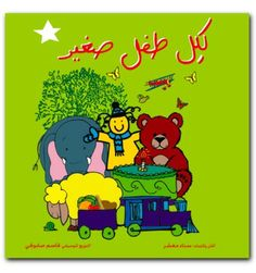 Arabic music for kids. Popular and warm songs from the Arabic culture. Now available at www.sanabilbooks.com