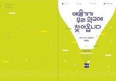 (대구) 2016 예술강사 지원사업(2차) 가이드북