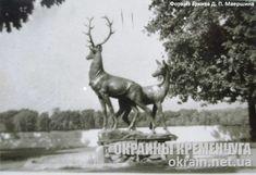Скульптурная композиция «Олени» в Приднепровском парке Кременчуга — фото №1688
