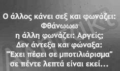 Greek Quotes, Funny Shit, Erotic, Jokes, Math, Humor, Mathematics, Husky Jokes, Math Resources