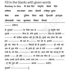 Hindi Written Game In Ladies Kitty Party
