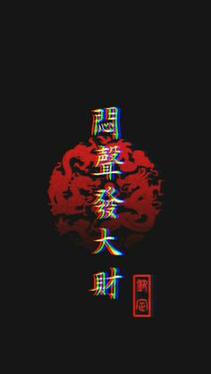 Dragon Wallpaper Iphone, Japanese Wallpaper Iphone, Dark Wallpaper Iphone, Trippy Wallpaper, Graffiti Wallpaper, Anime Scenery Wallpaper, Aesthetic Iphone Wallpaper, Japanese Art Modern, Japanese Art Prints