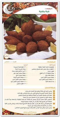 بطاقات وصفات اكلات رائعة سلسلة
