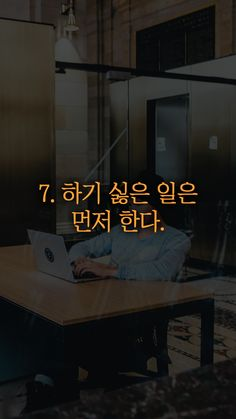 Kim Je-dong's Words in Contact 17 10 Ways to Improve Your Phrases Wise Quotes, Motivational Quotes, Microblading Eyebrows After Care, Listening Skills, Co Working, Life Words, Cheer Up, Study Motivation, Study Tips