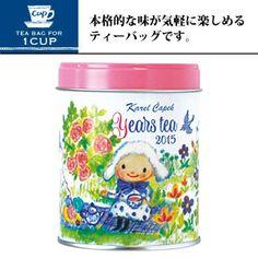 【Karel Capek】Years tea 2015