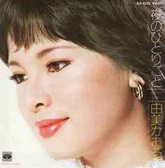 Find high-quality images, photos, and animated GIFS with Bing Images Vintage Records, High Quality Images, Cover Art, Album Covers, Asian Beauty, Idol, Japanese, Actresses, Kaoru