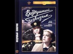 Воздушный извозчик - 1943 Советская военная комедия