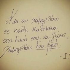 Wisdom Quotes, Book Quotes, Life Quotes, Graffiti Quotes, Soul Poetry, Greek Quotes, Love Words, Relationship Quotes, Relationships