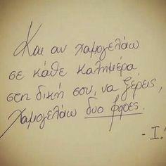 Wisdom Quotes, Book Quotes, Graffiti Quotes, Greek Quotes, Love Words, Cute Quotes, Relationship Quotes, Relationships, Positive Quotes