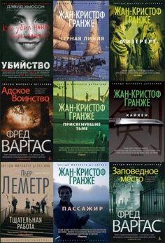 Звёзды мирового детектива в 133 книгах (2012-2017) FB2