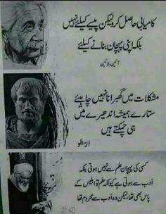Urdu Funny Poetry, Poetry Quotes In Urdu, Best Urdu Poetry Images, Urdu Poetry Romantic, Love Poetry Urdu, Best Quran Quotes, Best Quotes In Urdu, Sufi Quotes, Qoutes