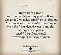 24 Ideas Quotes Greek Pillow Fights For 2019 Best Quotes, Love Quotes, Funny Quotes, Inspirational Quotes, Daily Quotes, Great Words, Wise Words, Counseling Quotes, Saving Quotes
