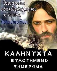 Good Night Cat, Good Night Quotes, Greek Quotes, Movie Posters, Country, Greek Mythology, Rural Area, Film Poster, Country Music
