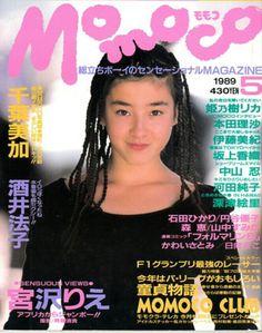 1989年5月  モモコ表紙