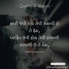 All Quotes, Hindi Quotes, True Quotes, Quotations, Qoutes, Positive Thoughts, Deep Thoughts, Gujarati Quotes, Heart Touching Shayari