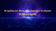 «Οι Ομιλίες του Θεού προς ολόκληρο το σύμπαν» Η έβδομη ομιλία