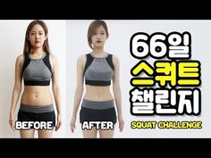 [ENG] 20kg 감량에 꼭 필요한 운동은? 하루 1시간 운동할 필요 없어요. 다이어트 운동 추천 (my work out tips to lose 20kg) | 다노티비 - YouTube Fitness Diet, Fitness Motivation, Health Fitness, Squats Before After, Herbal Remedies, Natural Remedies, Hot Flash Remedies, Urinary Incontinence, Squat Challenge