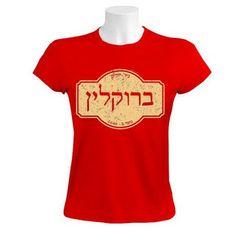 Women's Red Brooklyn Street Sign T-Shirt in Hebrew