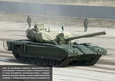 The T-14 Armata is the latest generation of Russian-made MBT (Main Battle Tank) developed and designed by the Russian Company Uralvagonzavod. The first deliveries of the tank to the Russian Armed Forces are scheduled for 2015. A total of 2,300 MBTs are expected to be supplied by 2020.