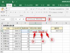 【Excel効率化】社員の勤続年数を調べたい!エクセルで期間をすばやく計算するテク - いまさら聞けないExcelの使い方講座 - 窓の杜 Excel