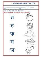 Fun Worksheets For Kids, Writing Practice Worksheets, Hindi Worksheets, Reading Comprehension Worksheets, 1st Grade Worksheets, Vocabulary Worksheets, Alphabet Worksheets, Kindergarten Worksheets, Printable Worksheets