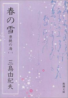 """春の雪  三島由紀夫   """"Spring Snow """"is a 1966 novel by Yukio Mishima, the first in his Sea of Fertility tetralogy. Mishima did extensive research, including visits to Enshō-ji in Nara, to prepare for the novel."""