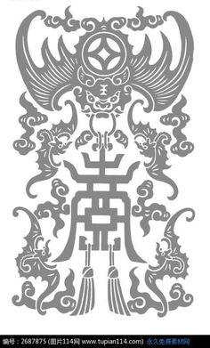 中国古典图案-寿字纹和蝙蝠构成的精美图案图片 Chinese Design, Chinese Art, Chinese Paper Cutting, Chinese Patterns, Tibetan Art, Japan Art, Chinese Culture, Types Of Art, Bat Pattern