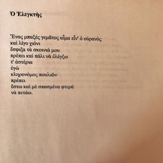 Kai, Greek Quotes, Poetry Quotes, Texts, Literature, Wisdom, Thoughts, Writing, Sayings