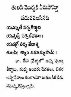 Hindu Quotes, Telugu Inspirational Quotes, Spiritual Quotes, Vedic Mantras, Hindu Mantras, Life Lesson Quotes, Life Quotes, Hindu Vedas, Bhakti Song