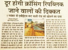 The working progress in re-development of Crossings republik to noida extension road is very fast. As the road was really populated with the heavy vehicles  pressure. The deadline was 15th November 2015, but the working is becoming faster and the work will be done at 31 october and the road will be open from 1st October 2015  #crossings_Republik #apartments #homes #nh24 #Goldcoast #SKB_group www.skbdevelopers.com