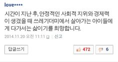 naver news comment