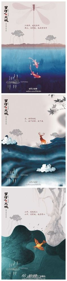 poster with Chinese watercolor illustrations Web Design, Japan Design, Book Design, Layout Design, Design Art, Graphic Design Posters, Graphic Design Inspiration, Typography Design, Graphic Art