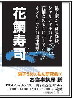 月刊「ぐるっと千葉」掲載広告で見る会員店 スマホ向け4分割画像