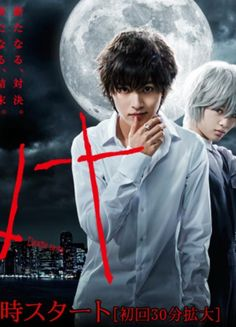 "[Trailer] https://www.youtube.com/watch?v=5oWxI1C2dj8 Kento Yamazaki x Masataka Kubota, New showdown (Light vs L vs N) and new ending, J drama series ""Death Note"", starts on Jul. 5.     [Article (Eng.)] http://yama-kento-ph.livejournal.com/21906.html           [Story & characters, Eng.]  http://aramajapan.com/news/tvmovie/dramas/death-note-drama-casts-misa-lights-father-and-more/19213/"