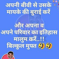 Latest Funny Jokes, Very Funny Memes, Funny Pix, Funny Jokes In Hindi, Funny Jokes For Kids, Funny Posts, Funny Girl Quotes, Jokes Quotes, Cute Quotes
