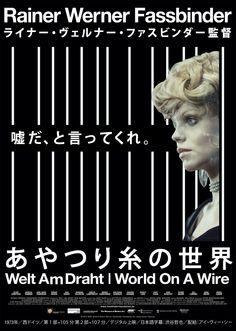 """「ブレードランナー」の9年前、ドイツの鬼才ファスビンダーが描いた近未来。幻のSF映画、""""奇跡""""の劇場公開!『あやつり糸の世界』日本予告解禁! - シネフィル - 映画好きによる映画好きのためのWebマガジン"""