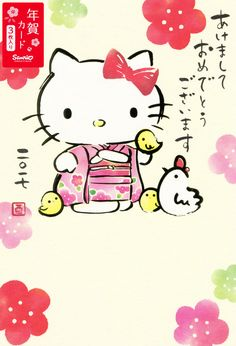 """Sanrio Hello Kitty 2017 """"Year of the Rooster"""" Postcards"""