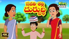 Savati Talli Durbuddhi Telugu Moral Stories for Kids, Children. The Jealous of Step Mother Telugu Story, Savathi Talli Durbuddhi Telugu Katha for Toddlers, B. Kids Nursery Rhymes, Rhymes For Kids, Moral Stories For Kids, The Donkey, Bedtime Stories, Morals, Telugu, Fairy Tales, Baby Kids